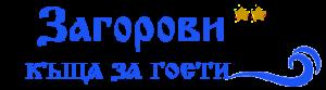 Къща за гости Загорови